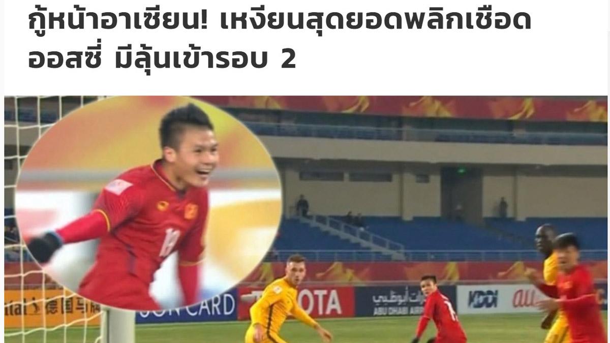 Tờ Siam Sport gọi U23 Việt Nam và Quang Hải là Gương mặt ASEAN