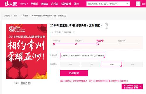 Damai.cn, trang web bán vé chính thức giải U23 Trung Quốc, chỉ còn vé loại 400 tệ (63 USD). Ảnh chụp màn hình.