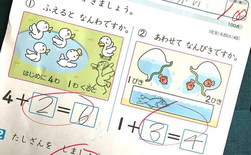 Bài kiểm tra môn Toán của con trai Takagawa. Ảnh: Twitter